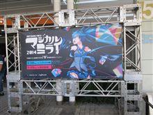 「マジカルミライ2014 大阪公演」 レポ 前編
