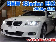 BMW 3シリーズ(E92) ヘッドライトHIDバルブ交換