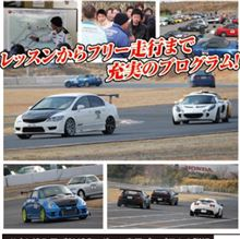 【サーキット】予定: 鈴鹿南 2014.09.23(Tue) エンジョイドライビング