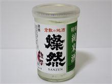 カップ酒758個目 燦然特別純米酒 菊池酒造【岡山県】