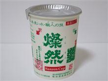 カップ酒759個目 燦然紙カップ 菊池酒造【岡山県】