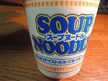 SOUP・NOODLE シーフードを(^^)攻撃
