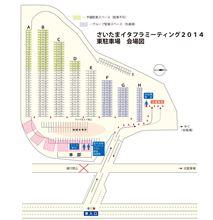 さいたまイタフラミーティング2014会場図