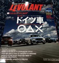 LEVOLANT10月号 ドイツ車の○△×+SUBARU WRX S4