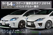 9/14 ラグーナ蒲郡合同オフ 2014 に向けて!!