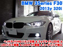 BMW 3シリーズ(F30) HIDバルブ&LEDライト装着とコーディング施工
