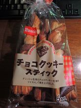 Pasco チョコクッキースティック ^^v