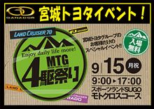 MTG宮城トヨタ「4駆祭り!」にガナドールも出展します!