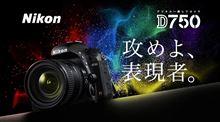 Nikon D750発売