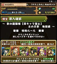 【パズドラ】影の龍騎姫 地獄級ノーコンパーティー