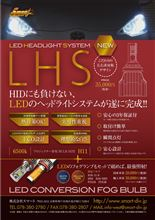 LHS モニターキャンペーン! 協力者募集!!