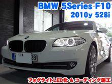 BMW 5シリーズ(F10) フォグライトLED化とコーディング施工