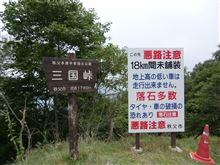 三国峠→旧中津川林道・大弛峠に行ってきました。その1