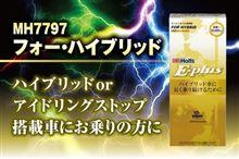 ホルツのオイル添加剤E-plusリニューアル