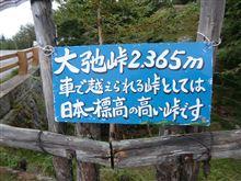 三国峠→旧中津川林道・大弛峠に行ってきました。その2
