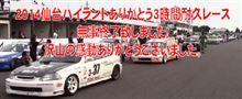 9/15仙台ハイランドARIGATOU3時間耐久レース 無事終了!