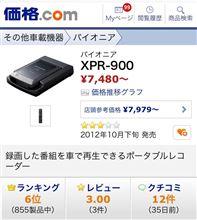 パイオニア XPR-900 2台注文