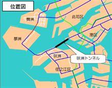 10月より大阪港咲洲トンネル完全無料化