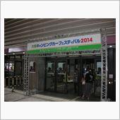 大阪キャンピングカーフェステ ...