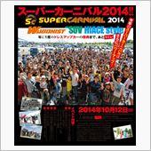 スーパーカーニバル2014  ...