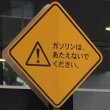 ガソリンは、あたえないでください。