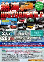 熱海 HISTORICA G.P. 長浜海浜公園 他 - 2014年9月27日28日 ☆