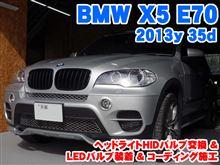 BMW X5(E70) ヘッドライトHID交換&ウインカーLED化とコーディング施工