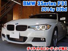 BMW 3シリーズ(F31) デイライトなどコーディング施工