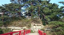 奥の細道 雄島