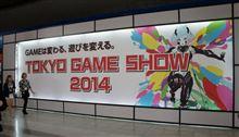 据え置き・携帯そろい踏み、東京ゲームショウ2014