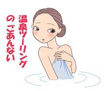 温泉ツーリングの日、迫る!