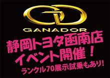 静岡トヨタ厚原店イベントに、ガナドールも参加!