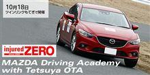 10月18日はマツダ ドライビングアカデミーwith Tetsuya OTAをもてぎで開催