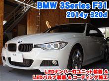 BMW 3シリーズ(F31) LEDナンバー灯ユニット装着&ウインカーLED化とコーディング施工