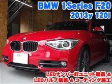 BMW 1シリーズ(F20) LEDナンバー灯装着&ウインカーLED化とコーディング施工