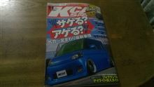 Kカースペシャル2014年11月号