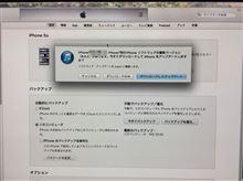 『iOS 8.0.2』をiPhoneとiPadにアップデートしましたが!