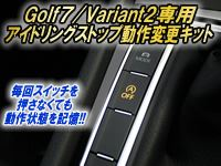 Golf7/Variant2専用キット発売