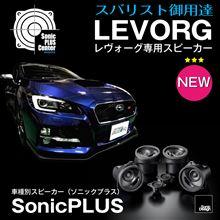 スバル車専用スピーカーパッケージSonicPLUSは、ソニックプラスセンター新潟まで【レヴォーグ・インプレッサ・SUBARU XV・WRX】【エージングサービスもご利用くださいませ】