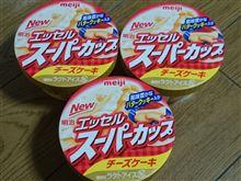 明治 エッセルスーパーカップ チーズケーキ♪