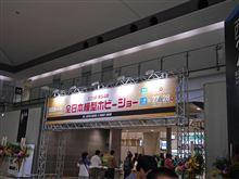 2014 第54回 全日本模型ホビーショー