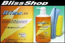 洗車のプロも愛用!ブリス専用コンディショナー(ブリス被膜及び塗装面に優しい中性成分を基本としております。フッ素系及び帯電防止剤により埃を寄せにくくします。ブリス施工前後のカーシャンプーとして最適)