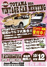 第1回 富山ヴィンテージカーミーティング