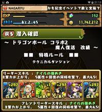 【パズドラ】ドラゴンボールコラボ2 改級 ノーコンパーティー