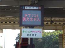 三浦縦貫道路、ETCは使えないが、Suica・ PASMOは使える