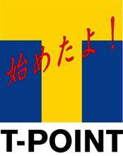 T-POINTキャンペーン 終了間近!