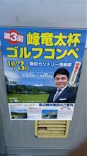 第3回峰竜太杯ゴルフコンペ開催!(≧∇≦)…