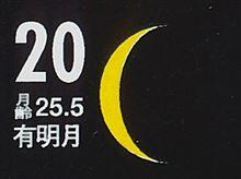 月暦 9月30日(火)