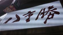 ジャンジャン横丁の八重勝で串カツ食べました(^o^)。
