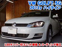 ゴルフ7(5G) LEDナンバー灯ユニット装着とデイライトなどコーディング施工